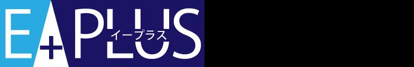 イープラス/茨木市の英検・受験英語専門短期集中塾